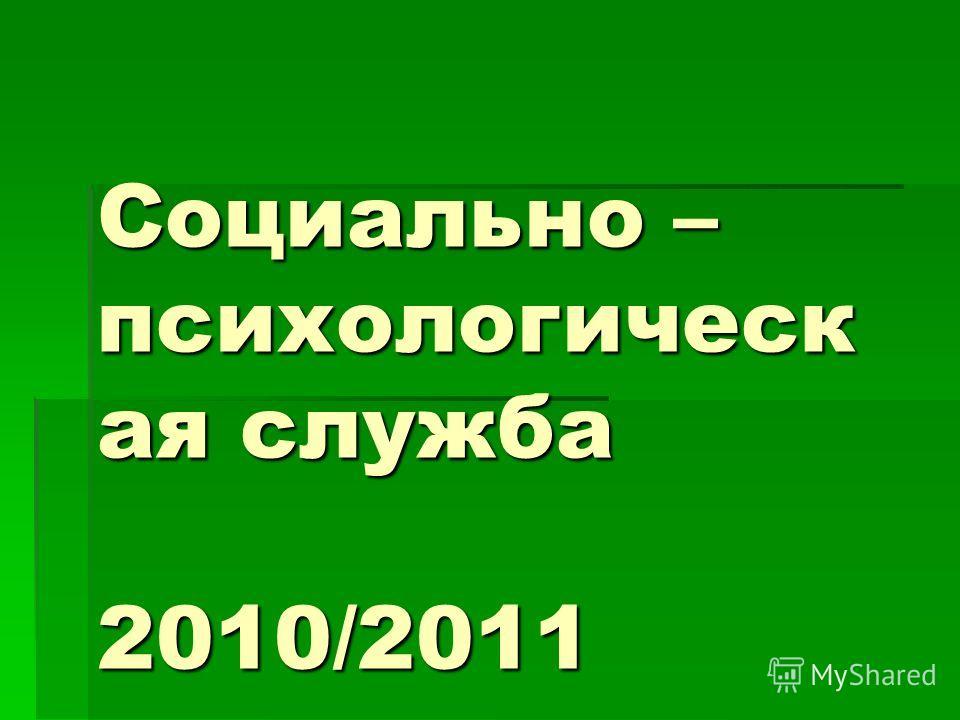 Социально – психологическ ая служба 2010/2011