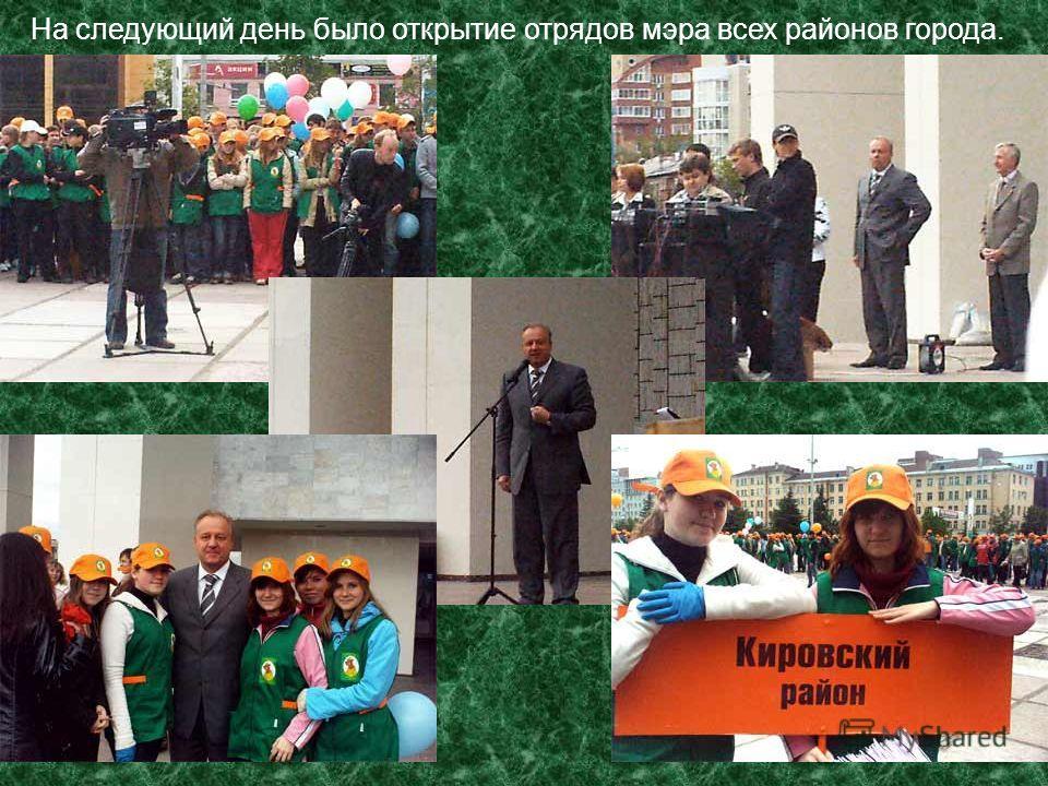 На следующий день было открытие отрядов мэра всех районов города.