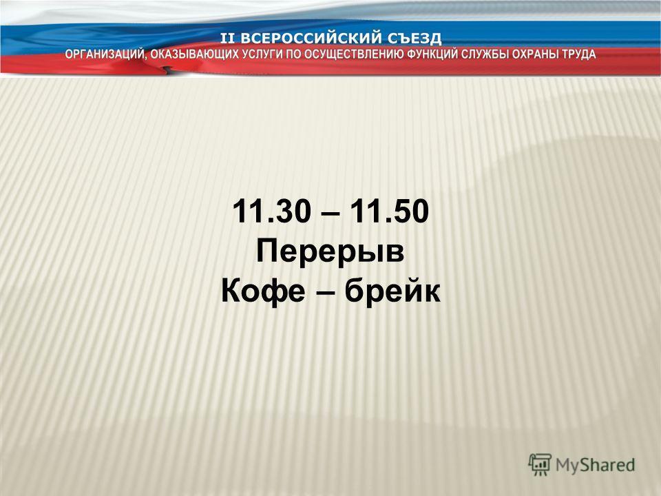 11.30 – 11.50 Перерыв Кофе – брейк
