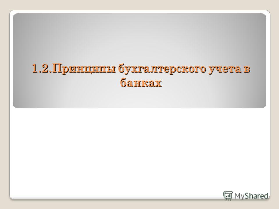 1.2.Принципы бухгалтерского учета в банках