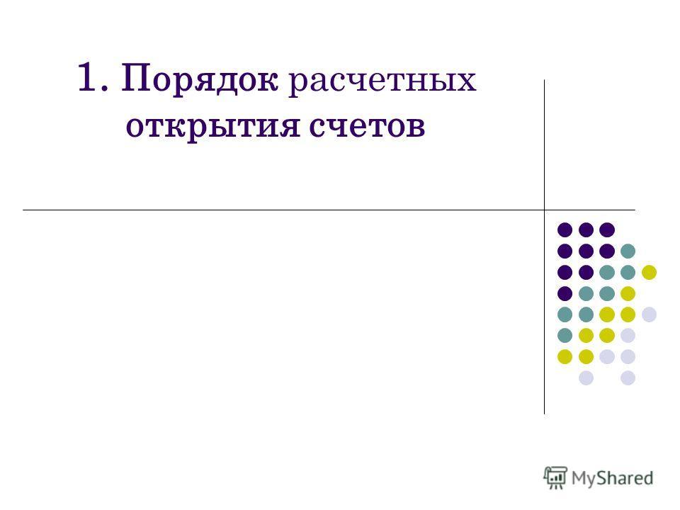 1. Порядок расчетных открытия счетов