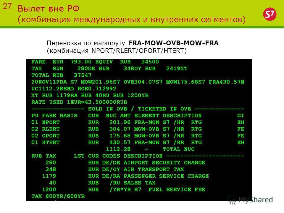 Вылет вне РФ ( комбинация международных и внутренних сегментов) 27 Перевозка по маршруту FRA-MOW-OVB-MOW-FRA (комбинация NPORT/RLERT/OPORT/HTERT)