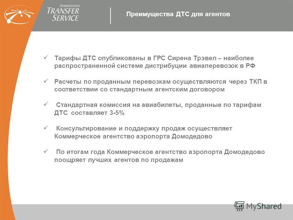 Преимущества ДТС для агентов Тарифы ДТС опубликованы в ГРС Сирена Трэвел – наиболее распространенной системе дистрибуции авиаперевозок в РФ Расчеты по проданным перевозкам осуществляются через ТКП в соответствии со стандартным агентским договором Ста