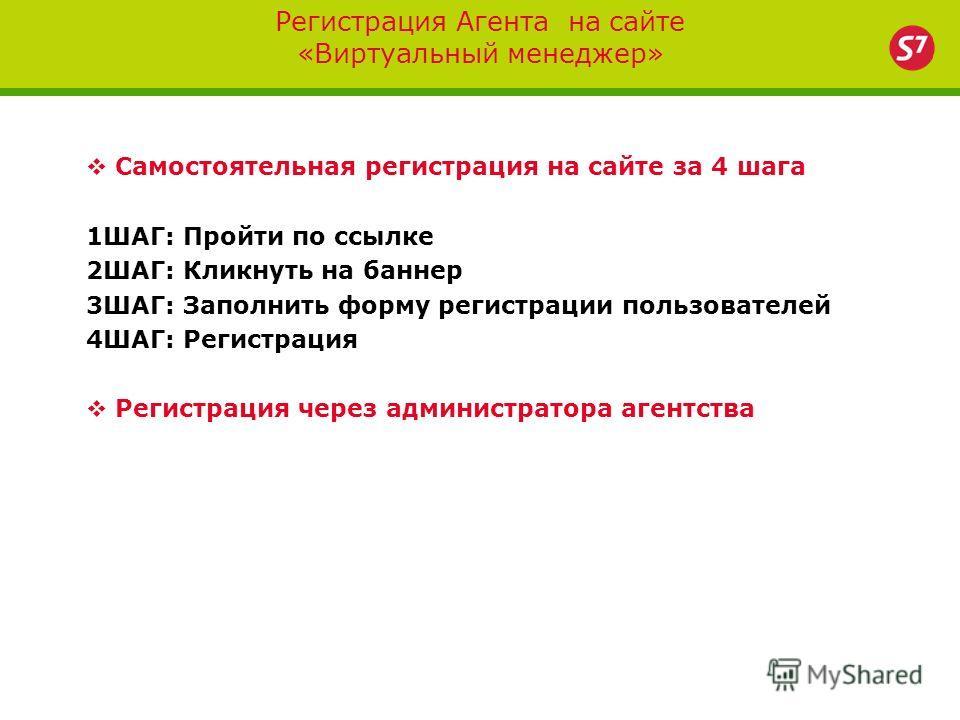 Регистрация Агента на сайте «Виртуальный менеджер» Самостоятельная регистрация на сайте за 4 шага 1ШАГ: Пройти по ссылке 2ШАГ: Кликнуть на баннер 3ШАГ: Заполнить форму регистрации пользователей 4ШАГ: Регистрация Регистрация через администратора агент