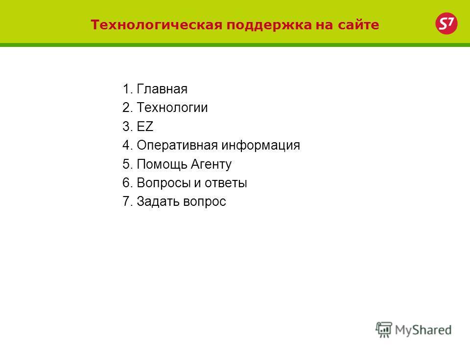 Технологическая поддержка на сайте 1. Главная 2. Технологии 3. EZ 4. Оперативная информация 5. Помощь Агенту 6. Вопросы и ответы 7. Задать вопрос