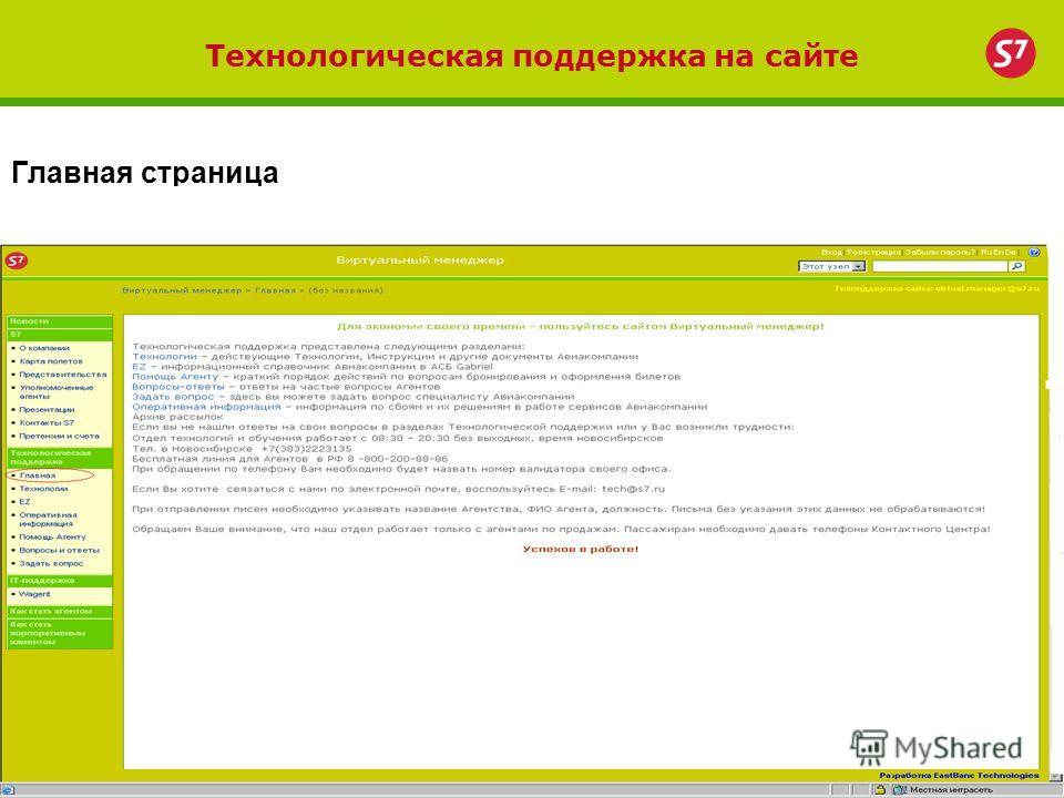Технологическая поддержка на сайте Главная страница
