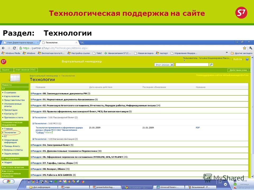 Технологическая поддержка на сайте Раздел: Технологии