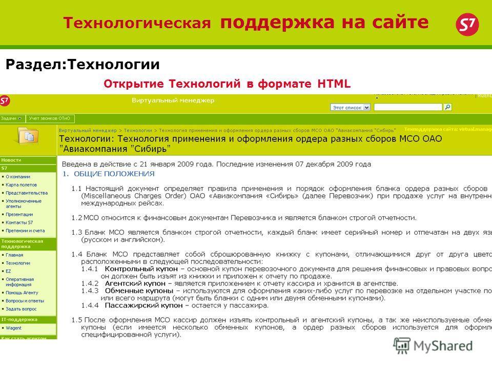 Технологическая поддержка на сайте Раздел:Технологии Открытие Технологий в формате HTML