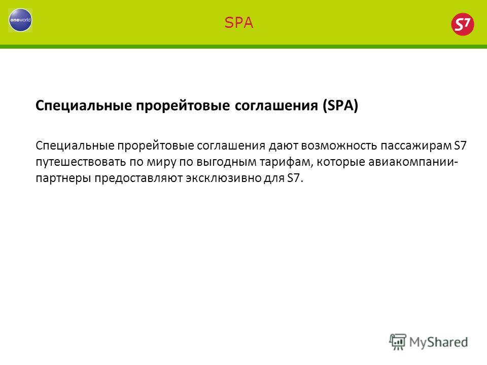 SPA Специальные прорейтовые соглашения (SPA) Специальные прорейтовые соглашения дают возможность пассажирам S7 путешествовать по миру по выгодным тарифам, которые авиакомпании- партнеры предоставляют эксклюзивно для S7.
