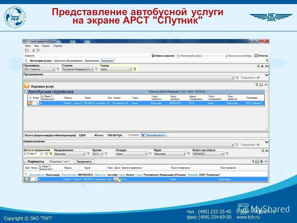 Представление автобусной услуги на экране АРСТ СПутник