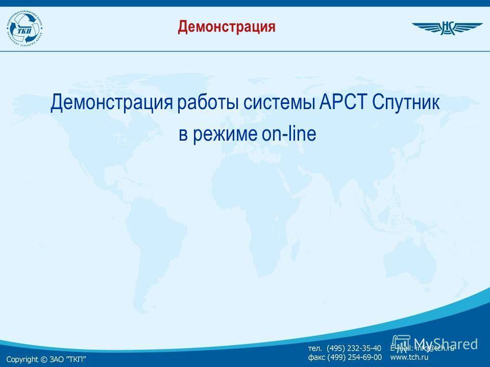 Демонстрация Демонстрация работы системы АРСТ Спутник в режиме on-line