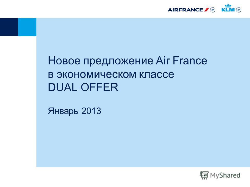 Новое предложение Air France в экономическом классе DUAL OFFER Январь 2013