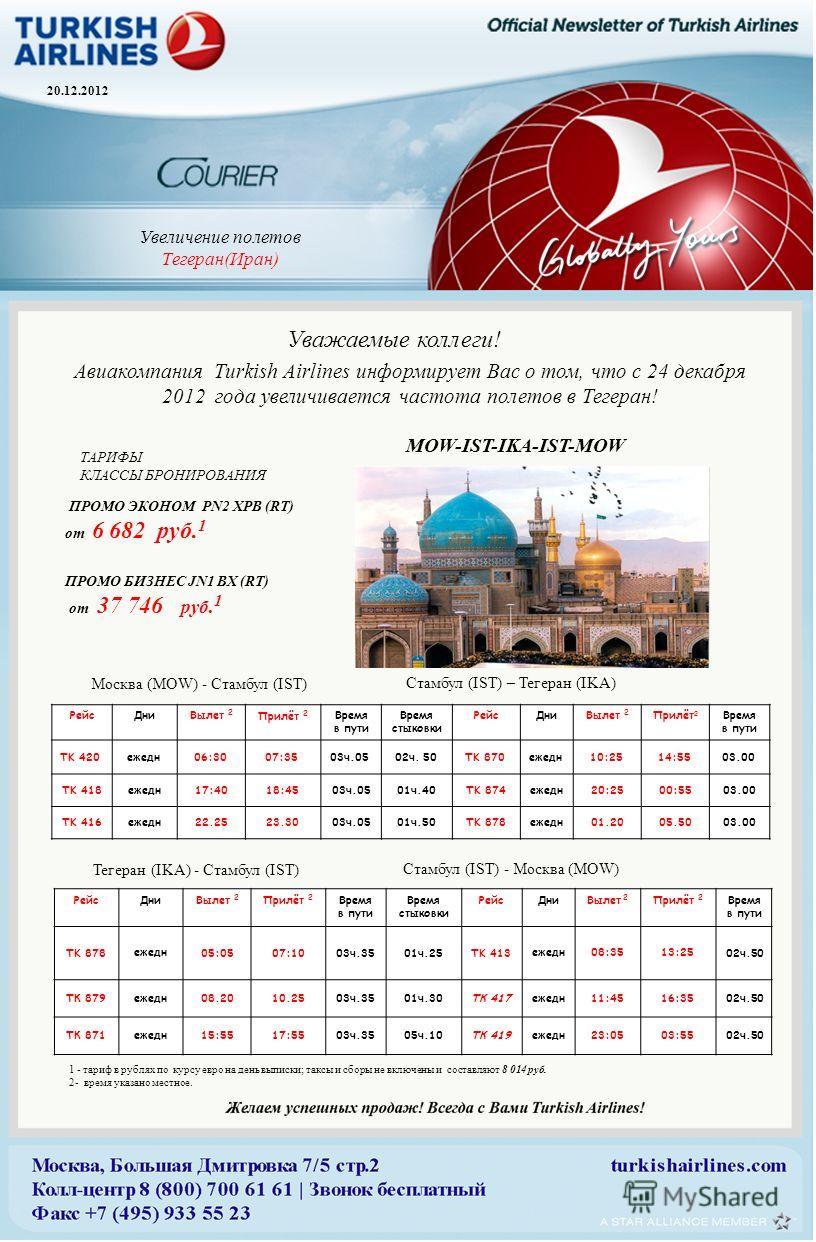 20.12.2012 Увеличение полетов Тегеран(Иран) Москва (MOW) - Стамбул (IST) Стамбул (IST) – Тегеран (IKA) Тегеран (IKA) - Стамбул (IST) Стамбул (IST) - Москва (MOW) Уважаемые коллеги! Авиакомпания Turkish Airlines информирует Вас о том, что с 24 декабря