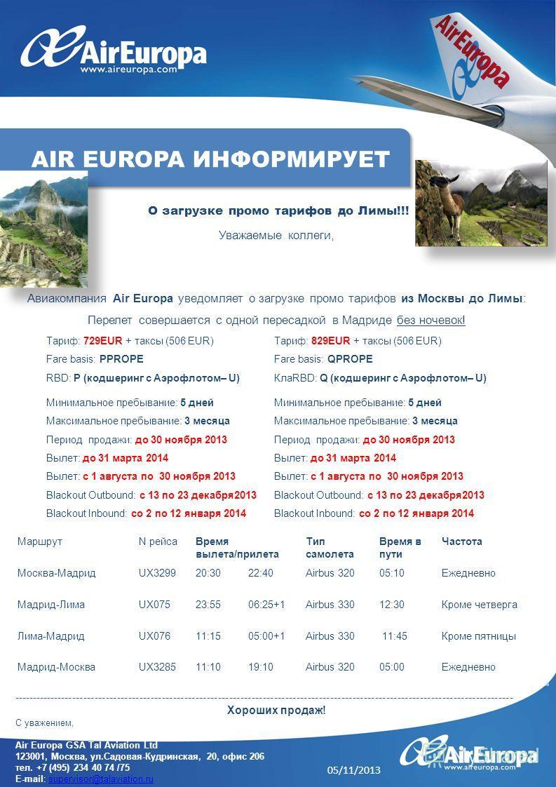Уважаемые коллеги, Авиакомпания Air Europa уведомляет о загрузке промо тарифов из Москвы до Лимы: Перелет совершается с одной пересадкой в Мадриде без ночевок! ------------------------------------------------------------------------------------------