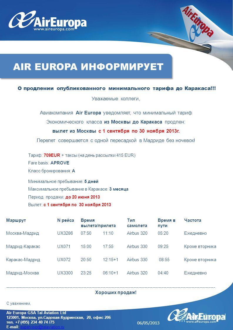 Уважаемые коллеги, Авиакомпания Air Europa уведомляет, что минимальный тариф Экономического класса из Москвы до Каракаса продлен: вылет из Москвы с 1 сентября по 30 ноября 2013г. Перелет совершается с одной пересадкой в Мадриде без ночевок! ---------