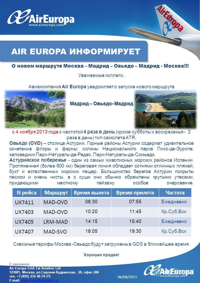Уважаемые коллеги, Авиакомпания Air Europa уведомляет о запуске нового маршрута Мадрид – Овьедо- Мадрид с 4 ноября 2013 года с частотой 4 раза в день (кроме субботы и воскресенья - 2 раза в день) тип самолета ATR. Овьедо (OVD) – столица Астурии. Горн