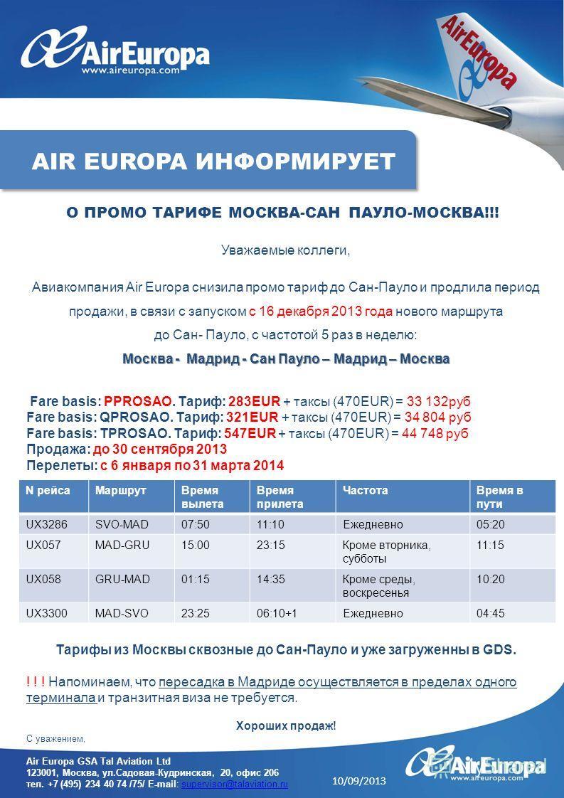 Уважаемые коллеги, Авиакомпания Air Europa снизила промо тариф до Сан-Пауло и продлила период продажи, в связи с запуском c 16 декабря 2013 года нового маршрута до Сан- Пауло, с частотой 5 раз в неделю: Москва - Мадрид - Сан Пауло – Мадрид – Москва F