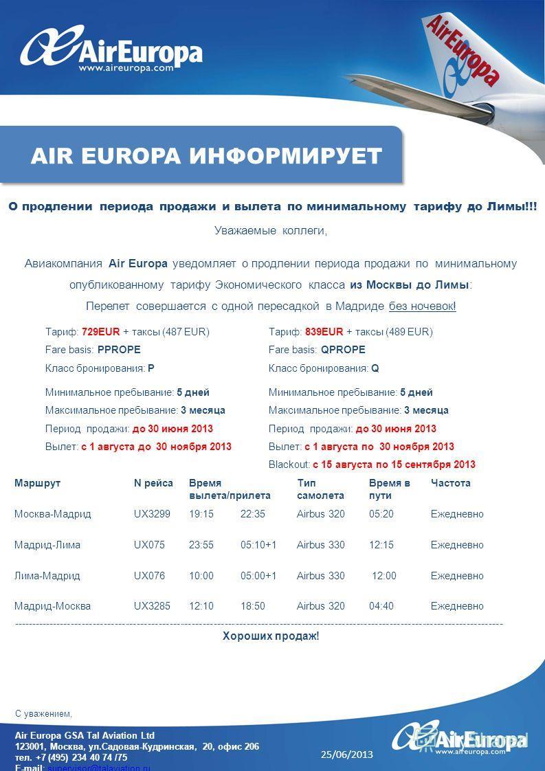 Уважаемые коллеги, Авиакомпания Air Europa уведомляет о продлении периода продажи по минимальному опубликованному тарифу Экономического класса из Москвы до Лимы: Перелет совершается с одной пересадкой в Мадриде без ночевок! --------------------------