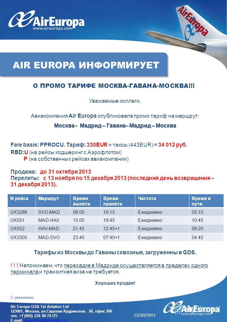 Уважаемые коллеги, Авиакомпания Air Europa опубликовала промо тариф на маршрут: Москва - Мадрид – Гавана– Мадрид – Москва Fare basis: PPROCU. Тариф: 330EUR + таксы (443EUR) = 34 012 руб. RBD:U (на рейсы кодшеринг с Аэрофлотом) P (на собственных рейса