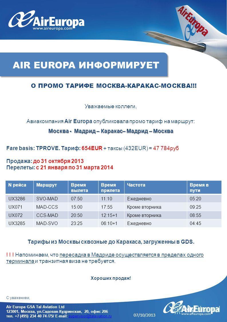 Уважаемые коллеги, Авиакомпания Air Europa опубликовала промо тариф на маршрут: Москва - Мадрид – Каракас– Мадрид – Москва Fare basis: TPROVE. Тариф: 654EUR + таксы (432EUR) = 47 784руб Продажа: до 31 октября 2013 Перелеты: c 21 января по 31 марта 20