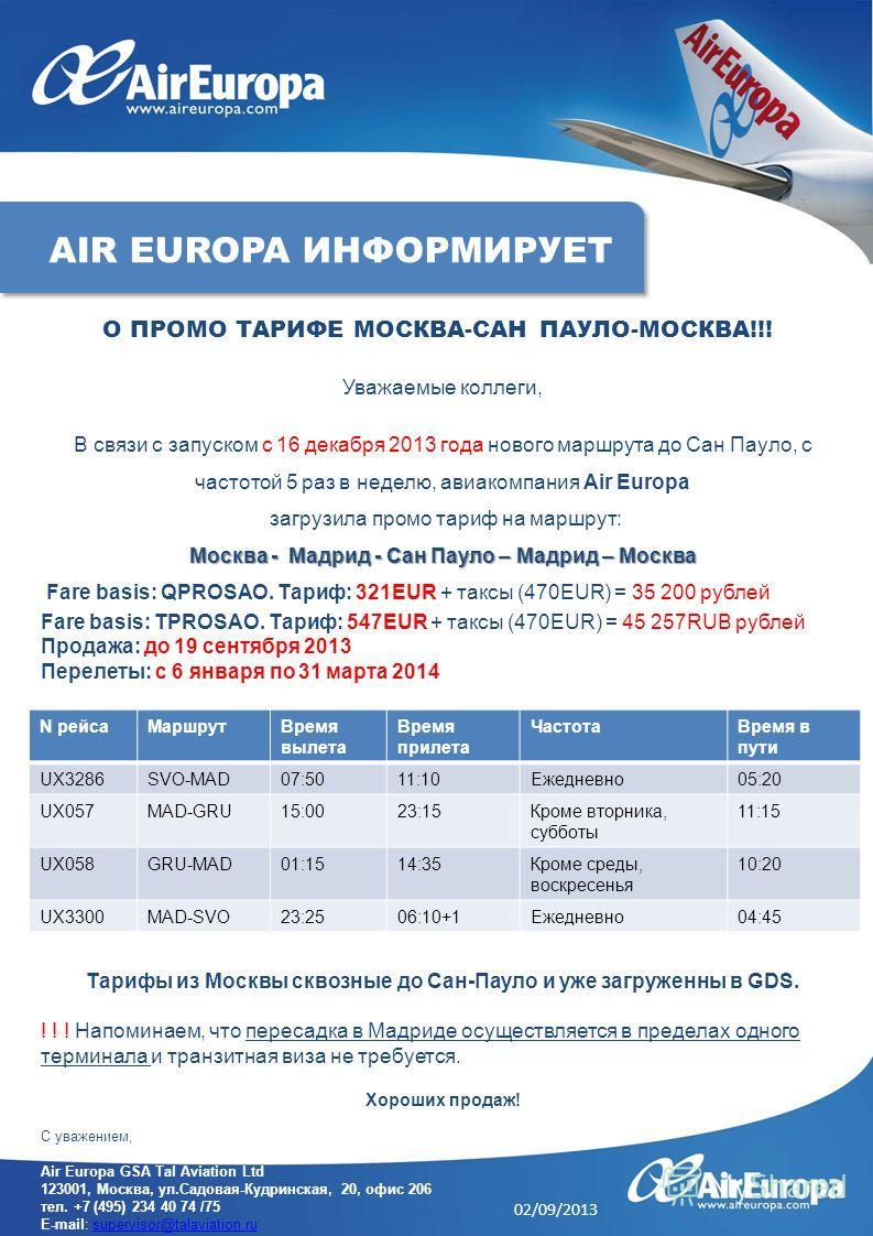Уважаемые коллеги, В связи с запуском c 16 декабря 2013 года нового маршрута до Сан Пауло, с частотой 5 раз в неделю, авиакомпания Air Europa загрузила промо тариф на маршрут: Москва - Мадрид - Сан Пауло – Мадрид – Москва Fare basis: QPROSAO. Тариф: