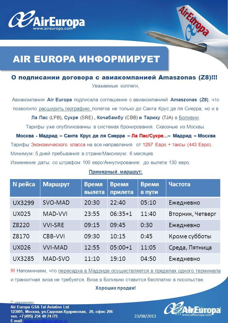 Уважаемые коллеги, Авиакомпания Air Europa подписала соглашение с авиакомпанией Amaszonas (Z8), что позволило расширить географию полетов не только до Санта Крус де ля Сиерра, но и в Ла Пас (LPB), Сукре (SRE), Кочабамбу (CBB) и Тариху (TJA) в Боливии