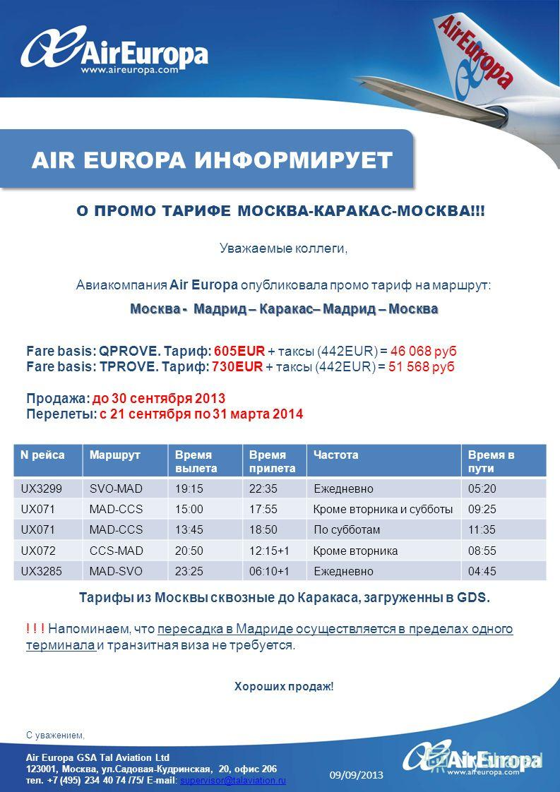 Уважаемые коллеги, Авиакомпания Air Europa опубликовала промо тариф на маршрут: Москва - Мадрид – Каракас– Мадрид – Москва Fare basis: QPROVE. Тариф: 605EUR + таксы (442EUR) = 46 068 руб Fare basis: TPROVE. Тариф: 730EUR + таксы (442EUR) = 51 568 руб