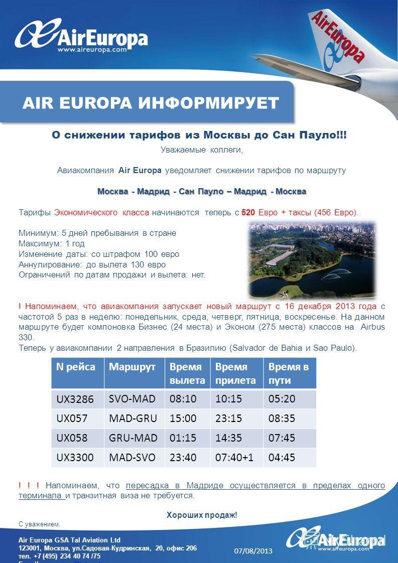 Уважаемые коллеги, Авиакомпания Air Europa уведомляет снижении тарифов по маршруту Москва - Мадрид - Сан Пауло – Мадрид - Москва Тарифы Экономического класса начинаются теперь с 520 Евро + таксы (456 Евро). Минимум: 5 дней пребывания в стране Максиму