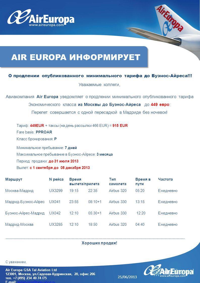Уважаемые коллеги, Авиакомпания Air Europa уведомляет о продлении минимального опубликованного тарифа Экономического класса из Москвы до Буэнос-Айреса до 449 евро: Перелет совершается с одной пересадкой в Мадриде без ночевок! ------------------------
