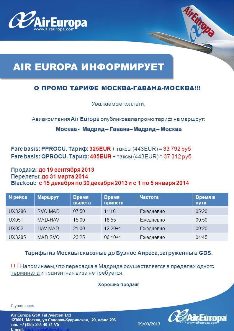 Уважаемые коллеги, Авиакомпания Air Europa опубликовала промо тариф на маршрут: Москва - Мадрид – Гавана– Мадрид – Москва Fare basis: PPROCU. Тариф: 325EUR + таксы (443EUR) = 33 792 руб Fare basis: QPROCU. Тариф: 405EUR + таксы (443EUR) = 37 312 руб