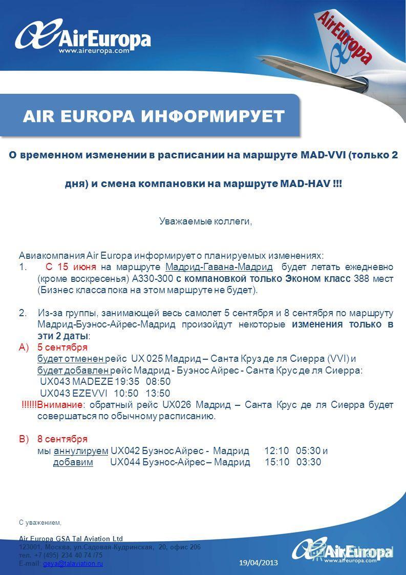 Уважаемые коллеги, Авиакомпания Air Europa информирует о планируемых изменениях: 1. С 15 июня на маршруте Мадрид-Гавана-Мадрид будет летать ежедневно (кроме воскресенья) А330-300 с компановкой только Эконом класс 388 мест (Бизнес класса пока на этом