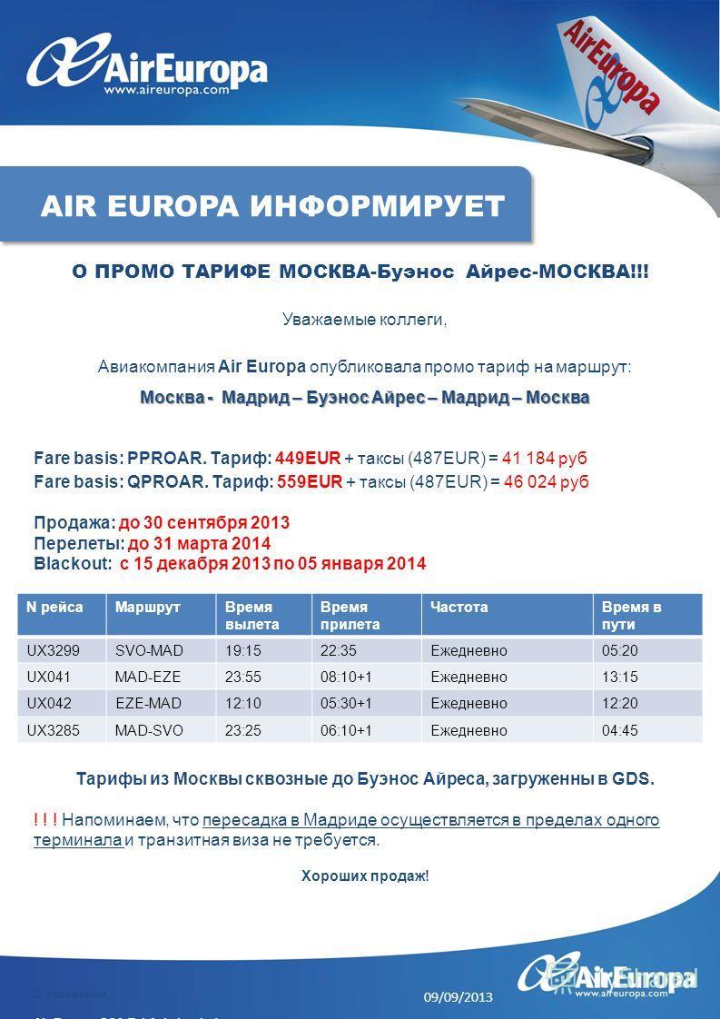 Уважаемые коллеги, Авиакомпания Air Europa опубликовала промо тариф на маршрут: Москва - Мадрид – Буэнос Айрес – Мадрид – Москва Fare basis: PPROAR. Тариф: 449EUR + таксы (487EUR) = 41 184 руб Fare basis: QPROAR. Тариф: 559EUR + таксы (487EUR) = 46 0