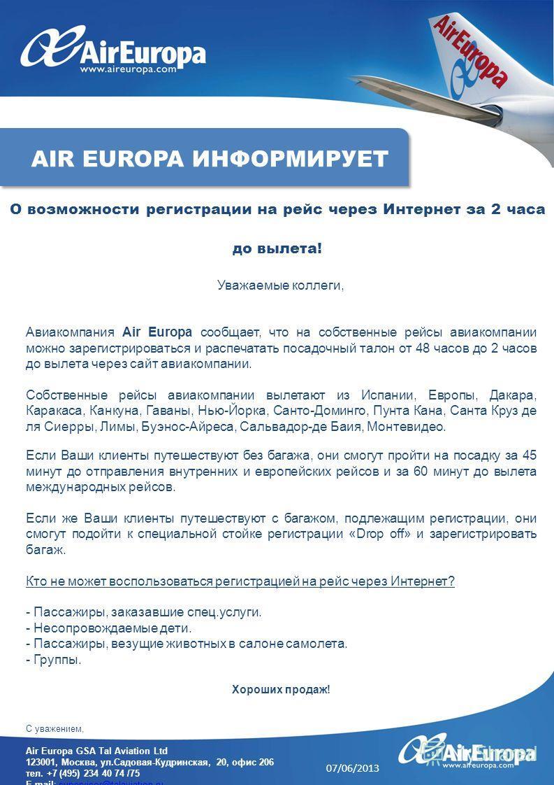 Уважаемые коллеги, Авиакомпания Air Europa сообщает, что на собственные рейсы авиакомпании можно зарегистрироваться и распечатать посадочный талон от 48 часов до 2 часов до вылета через сайт авиакомпании. Собственные рейсы авиакомпании вылетают из Ис