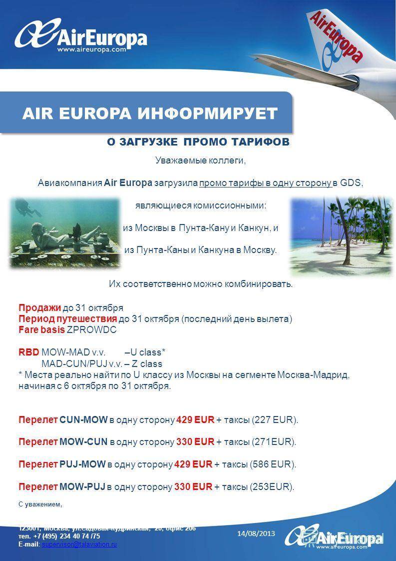 Уважаемые коллеги, Авиакомпания Air Europa загрузила промо тарифы в одну сторону в GDS, являющиеся комиссионными: из Москвы в Пунта-Кану и Канкун, и из Пунта-Каны и Канкуна в Москву. Их соответственно можно комбинировать. Продажи до 31 октября Период