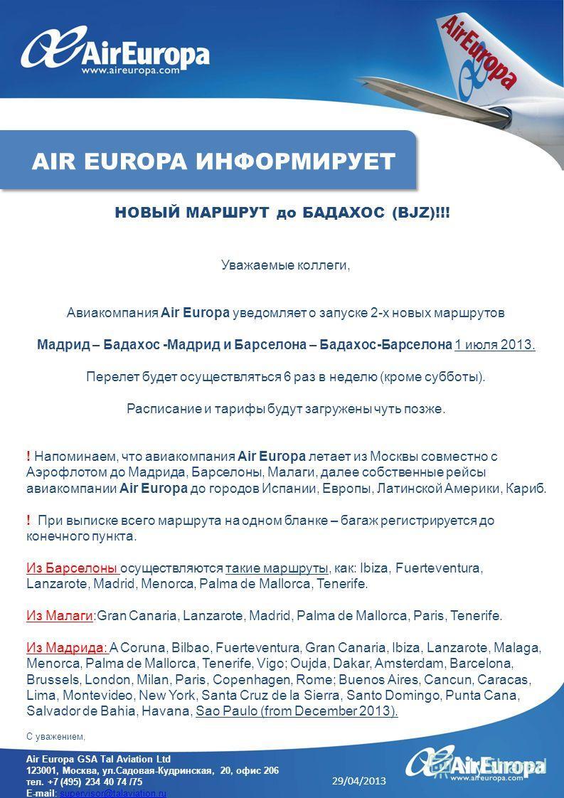 Уважаемые коллеги, Авиакомпания Air Europa уведомляет о запуске 2-х новых маршрутов Мадрид – Бадахос -Мадрид и Барселона – Бадахос-Барселона 1 июля 2013. Перелет будет осуществляться 6 раз в неделю (кроме субботы). Расписание и тарифы будут загружены