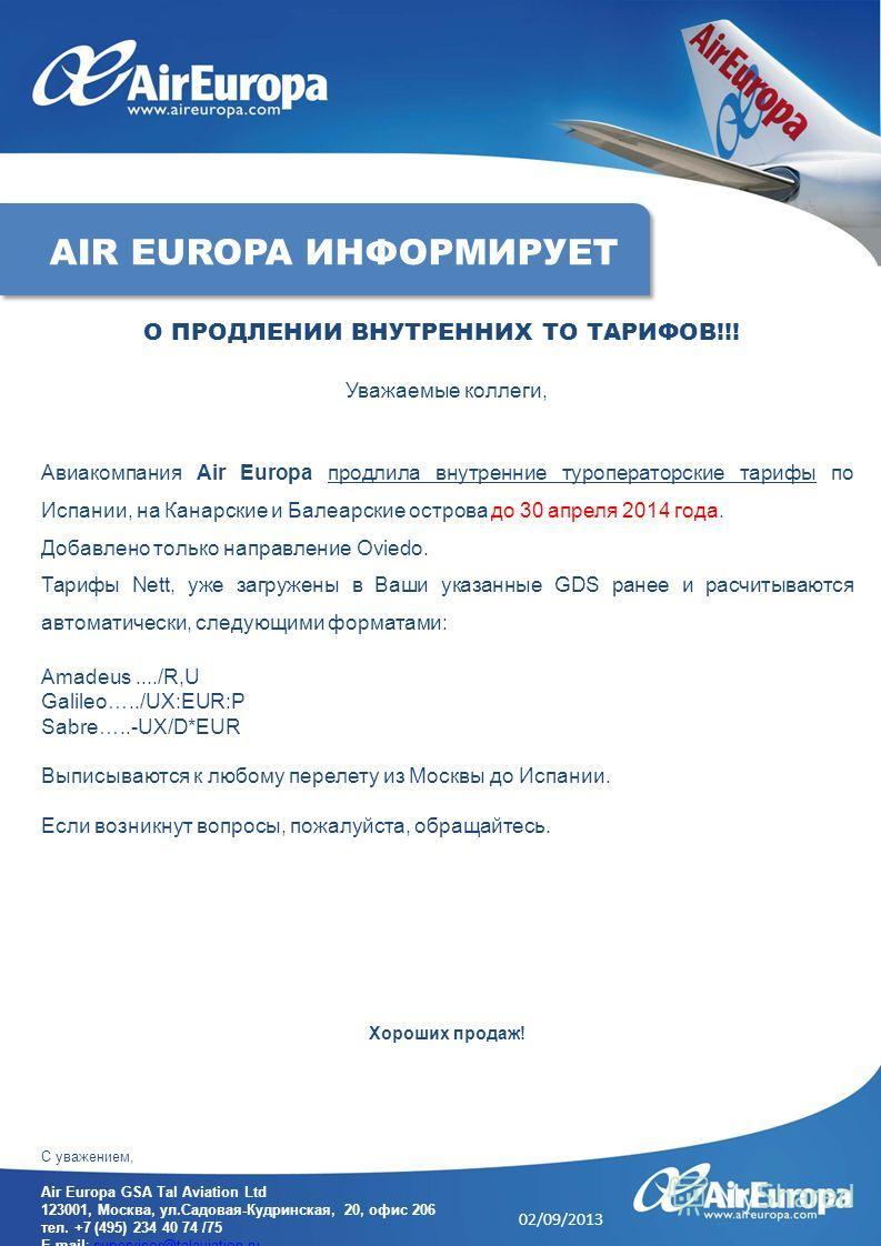 Уважаемые коллеги, Авиакомпания Air Europa продлила внутренние туроператорские тарифы по Испании, на Канарские и Балеарские острова до 30 апреля 2014 года. Добавлено только направление Oviedo. Тарифы Nett, уже загружены в Ваши указанные GDS ранее и р