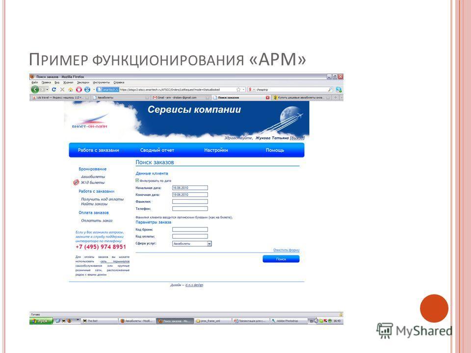 П РИМЕР ФУНКЦИОНИРОВАНИЯ «АРМ»