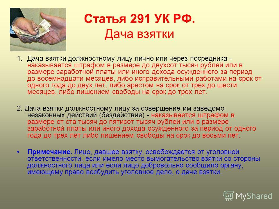 Ук рф ст291 ч3