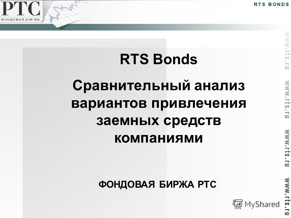 RTS Bonds Сравнительный анализ вариантов привлечения заемных средств компаниями ФОНДОВАЯ БИРЖА РТС