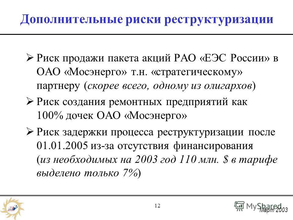 Март 2003 12 Дополнительные риски реструктуризации Риск продажи пакета акций РАО «ЕЭС России» в ОАО «Мосэнерго» т.н. «стратегическому» партнеру (скорее всего, одному из олигархов) Риск создания ремонтных предприятий как 100% дочек ОАО «Мосэнерго» Рис