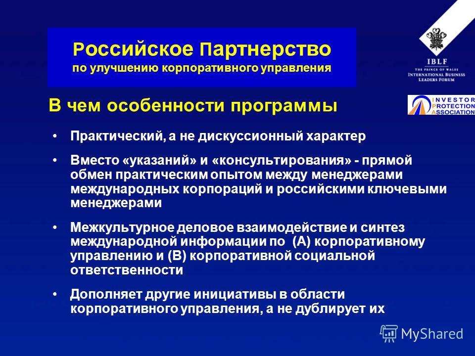 В чем особенности программы Практический, а не дискуссионный характер Вместо «указаний» и «консультирования» - прямой обмен практическим опытом между менеджерами международных корпораций и российскими ключевыми менеджерами Межкультурное деловое взаим