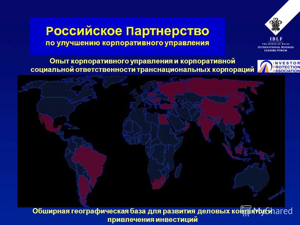 Р оссийское П артнерство по улучшению корпоративного управления Обширная географическая база для развития деловых контактов и привлечения инвестиций Опыт корпоративного управления и корпоративной социальной ответственности транснациональных корпораци