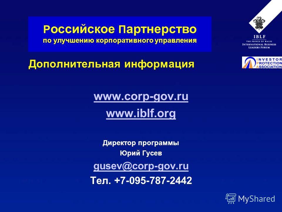 www.corp-gov.ru www.iblf.org Директор программы Юрий Гусев gusev@corp-gov.ru Тел. +7-095-787-2442 Р оссийское П артнерство по улучшению корпоративного управления Дополнительная информация