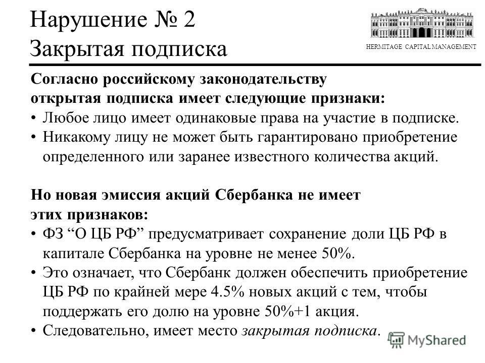 HERMITAGE CAPITAL MANAGEMENT Согласно российскому законодательству открытая подписка имеет следующие признаки: Любое лицо имеет одинаковые права на участие в подписке. Никакому лицу не может быть гарантировано приобретение определенного или заранее и