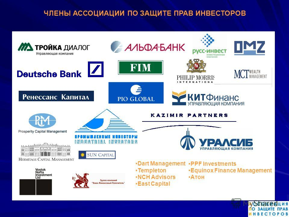 ЧЛЕНЫ АССОЦИАЦИИ ПО ЗАЩИТЕ ПРАВ ИНВЕСТОРОВ Dart Management Templeton NCH Advisors East Capital PPF Investments Equinox Finance Management Атон