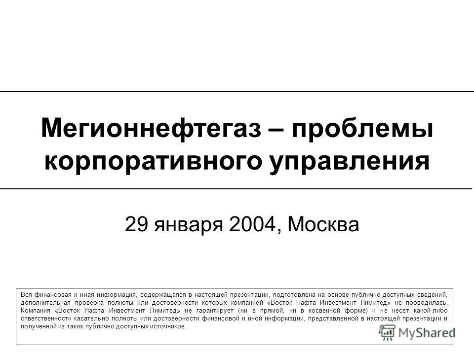 Мегионнефтегаз – проблемы корпоративного управления 29 января 2004, Москва Вся финансовая и иная информация, содержащаяся в настоящей презентации, подготовлена на основе публично доступных сведений, дополнительная проверка полноты или достоверности к
