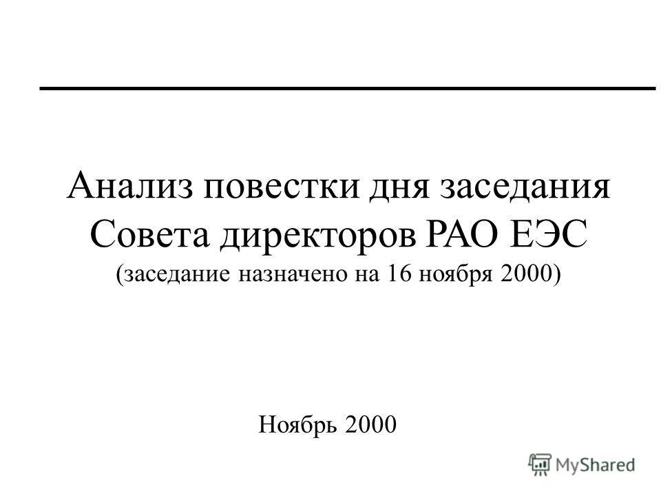 Анализ повестки дня заседания Совета директоров РАО ЕЭС (заседание назначено на 16 ноября 2000) Ноябрь 2000