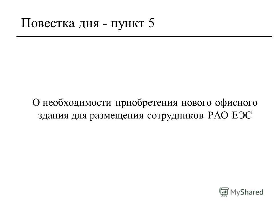 Повестка дня - пункт 5 О необходимости приобретения нового офисного здания для размещения сотрудников РАО ЕЭС
