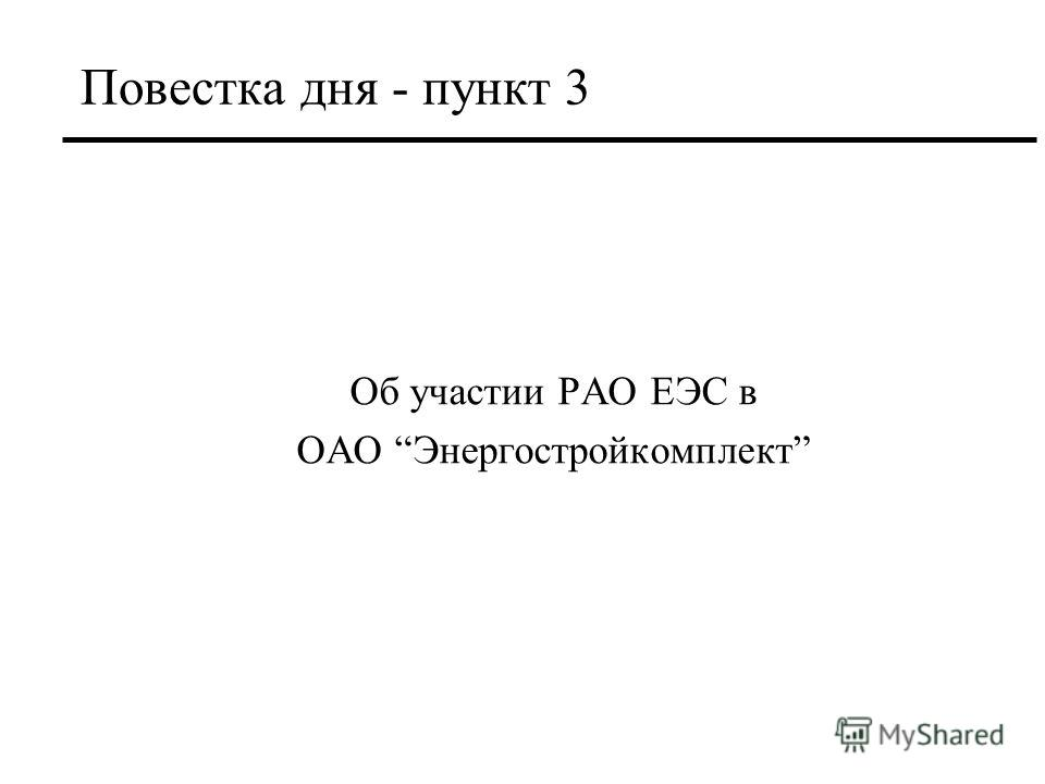 Повестка дня - пункт 3 Об участии РАО ЕЭС в ОАО Энергостройкомплект