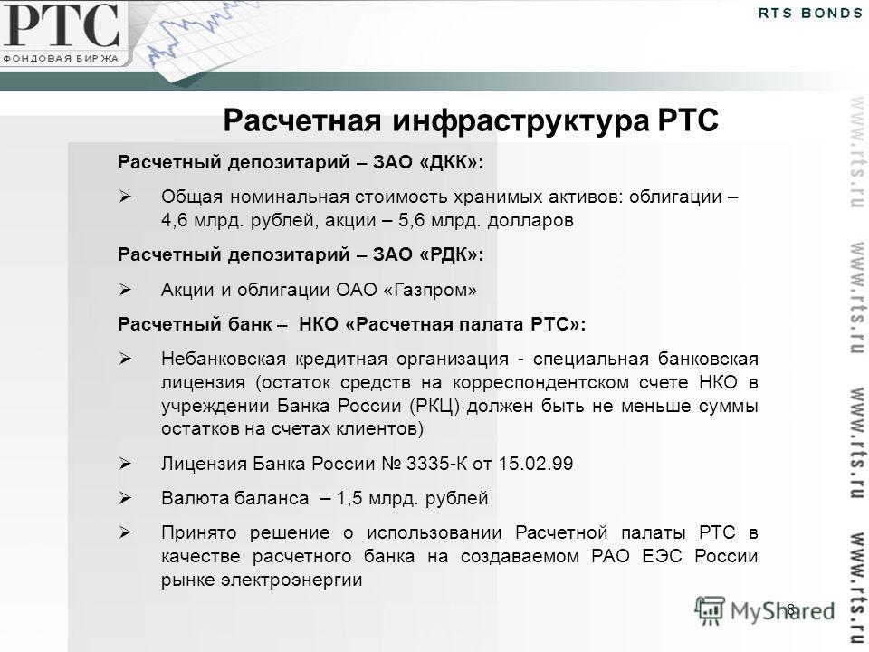 8 Расчетная инфраструктура РТС Расчетный депозитарий – ЗАО «ДКК»: Общая номинальная стоимость хранимых активов: облигации – 4,6 млрд. рублей, акции – 5,6 млрд. долларов Расчетный депозитарий – ЗАО «РДК»: Акции и облигации ОАО «Газпром» Расчетный банк